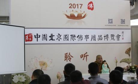 2018北京佛博会如约而至 六大特色展区、五大特色活动迎接大家