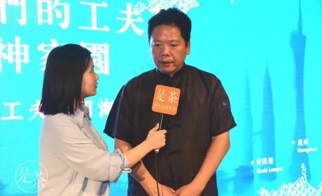 专访 | 潮州工夫茶叶汉钟先生:喝茶,品的就是这一杯茶汤的艺术