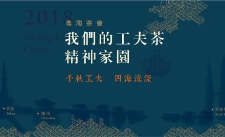 『粵海茶会』千秋工夫,四海流深