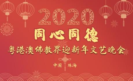 禅风专题 | 2020粤港澳佛教界迎新年联谊会