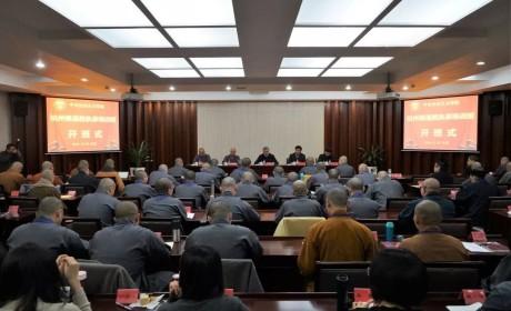 2018杭州佛道教执事培训班在中央社会主义学院开班