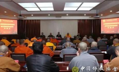 全国佛教院校教师研修班和南传佛教师资培训班在京开班