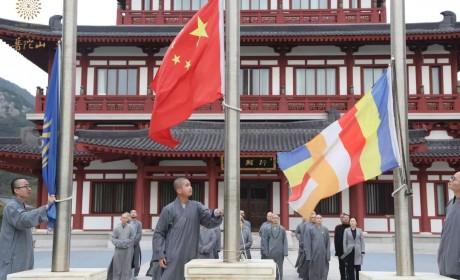 国家宪法日 浙江普陀山佛教协会举行升国旗仪式