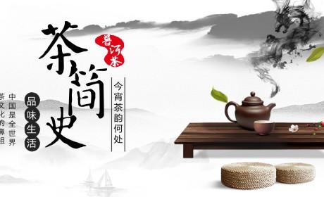 从药用到品饮的茶界简史:一文让你看懂5000年茶文化!