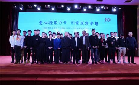 """助力创业梦想!""""玉佛禅寺觉群大学生创业基金""""十周年庆典隆重举行"""