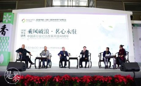 十年磨一剑!中国茶行业纪念改革开放40周年暨2018华茶盛典举行