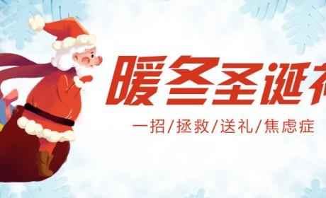 茶系过节丨值得私藏的圣诞送礼指南,男女通用不踩雷!