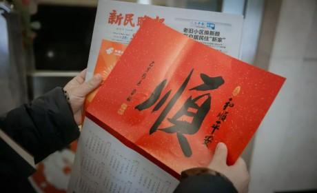 """上海玉佛禅寺联合《新民晚报》向社会送出了30万个""""顺"""""""