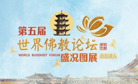 禅风H5-第五届世界佛教论坛盛况全图展