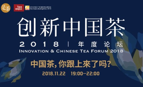 『创新中国茶』2018年度论坛