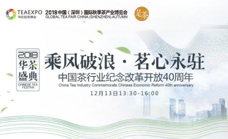 中国茶行业纪念改革开放40周年暨2018华茶盛典
