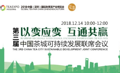 第三届中国茶城可持续发展联席会议