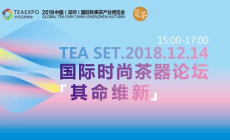 其命维新 • 2018国际时尚茶器论坛