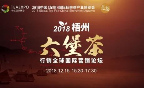2018梧州六堡茶行销全球国际营销论坛
