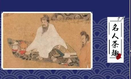 卢仝丨一曲七碗茶歌名绝千古:告诉你喝茶到底有多嗨!