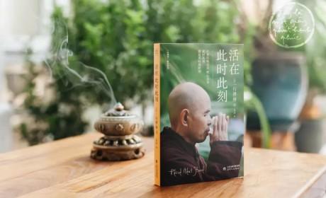 《时代》周刊上的僧人:将正念带给全世界的一行禅师为何放弃治疗?