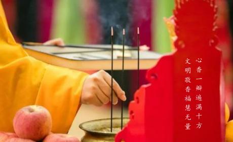 2019年新春佳节 广州市佛教协会倡导文明环保祈福