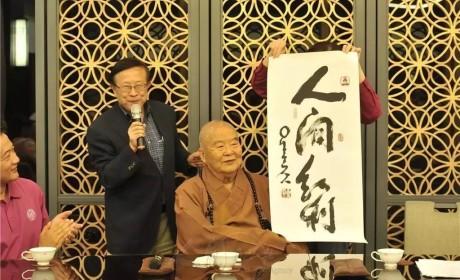 """93岁星云大师病后首部著作问世 """"不靠佛教""""的他有哪些新感悟?"""