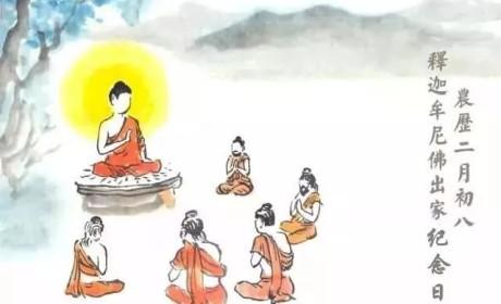 恭迎释迦牟尼佛出家日!来看看佛陀出家背后的故事