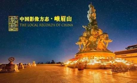 云上金顶 天下峨眉! 央视《中国影像方志》带你探寻佛教名山