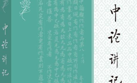 著名学者王孺童新著《中论讲记》由中华书局正式出版发行