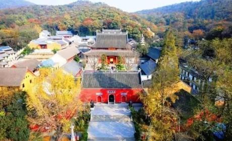 第九届金陵礼佛文化月开启 细数南京栖霞古寺百年中兴史上的重要时刻