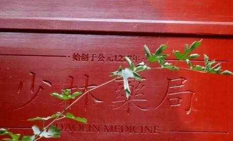 少林寺除了功夫还开药局?800多年的佛医传承早已救人无数