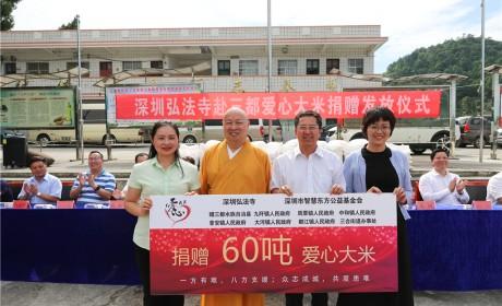 佛门一粒米 大如须弥山——深圳弘法寺在贵州开展扶贫公益活动