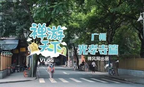禅游札记 | 六祖惠能大师在广州光孝寺有哪些故事?
