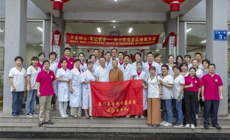 南普陀寺慈善会98名扶贫义诊团队出动 为福建南平顺昌、光泽人民送健康