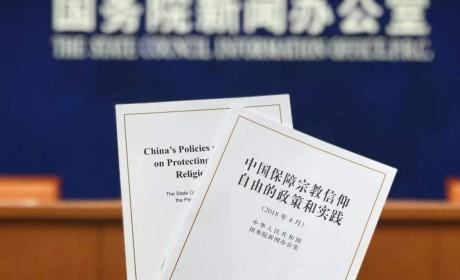 对待中国宗教信仰 勿带傲慢与偏见