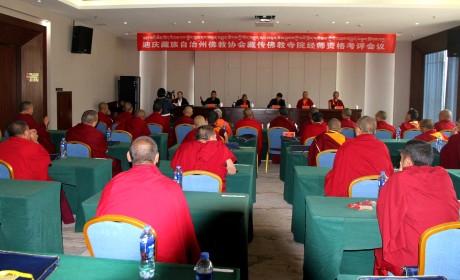 迪庆藏族自治州佛教协会组织开展藏传佛教寺院经师资格考评工作