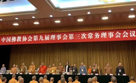 中国佛教协会九届三次常务理事会会议在北京召开