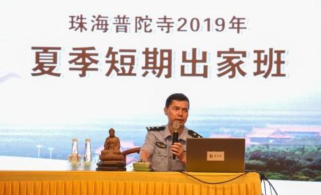 珠海普陀寺短期出家班第五日:认识佛教因果与命运 提高公众安全意识