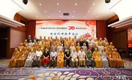 快讯:广东佛教界庆祝中华人民共和国成立70周年系列活动在广州举行