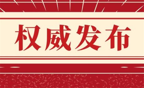 新修订《浙江省宗教事务条例》将于2019年11月1日实施!