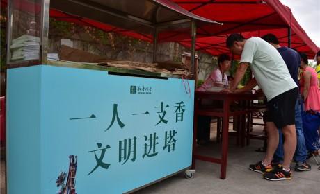 中元节临近  厦门南普陀寺提倡文明祭祀
