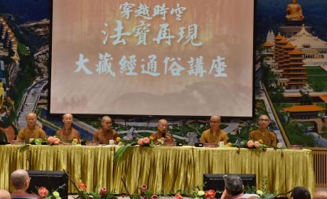 【佛光山穿越时空·法宝再现系列活动】大藏经通俗讲座一:藏经形成千年路
