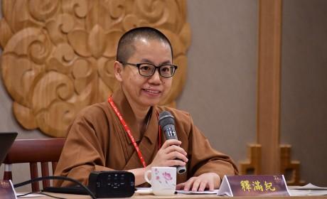 2019佛教藏经国际学术研讨会在佛光山举行