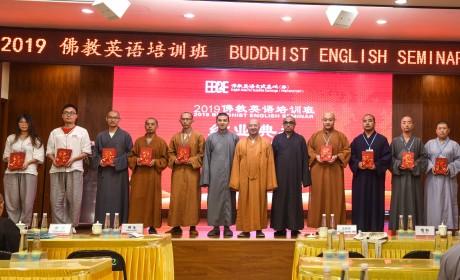 2019佛教英语培训班在珠海普陀寺圆满结业 明生大和尚提出三点希望