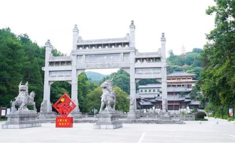 发扬孝亲报恩之传统美德 安徽三祖禅寺举行盂兰盆法会