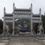 安徽三祖禅寺