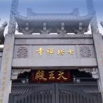 宁波七塔寺