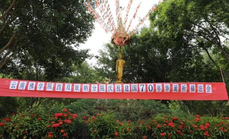 云南佛学院西双版纳分院举行祈福新中国诞辰70周年活动