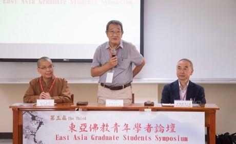 """海内外15名教授精彩讲评 第三届""""东亚佛教青年学者论坛""""在佛光大学举办"""