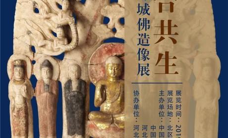 佛像艺术的盛宴!国家博物馆展出171件套来自河北邺城的文物