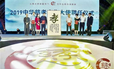 弘扬慈孝之风 2019中华慈孝文化节在杭州举行