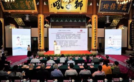 齐聚社会各界人士 第五届中华慈孝文化论坛在杭州灵隐寺举行