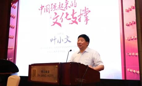 """叶小文先生""""中国强起来的文化支撑""""专题讲座在上海圆满举行"""