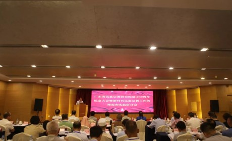 广东省民族宗教研究院成立60周年纪念大会暨新时代民族宗教工作的理论与实践研讨会在广州召开